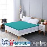 House Door 吸濕排濕 5cm厚記憶床墊保潔組-雙大6尺青碧藍