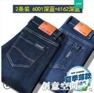 夏季薄款牛仔褲男寬松直筒男褲2021年新款中年男士長褲冰絲褲子男 創意新品