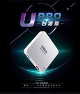 現貨 安博盒子 U Pro 數位機上盒 電視盒 網路電視 2018最新 藍芽版 免運 第五代 台灣加強版