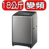 HITACHI日立【SF180XWV】洗衣機《18公斤》