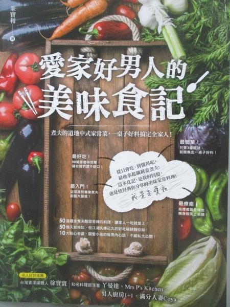【書寶二手書T1/餐飲_QIS】愛家好男人的美味食記-煮夫的道地中式家常菜,一桌子..._朱寶和