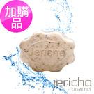 Jericho 天然全效緊實死海海藻皂 150g 1入