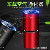 車載空氣凈化器車用汽車內用除味消除異味除甲醛多功能車內凈化器igo 溫暖享家