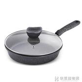 麥飯石平底鍋不黏鍋煎鍋通用抖音同款牛排煎蛋鍋電磁爐燃氣灶適用  快意購物網