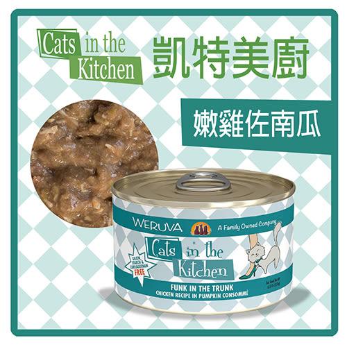 【力奇】C.I.T.K. 凱特鮮廚 主食貓罐-嫩雞佐南瓜170g -93元【不含卡拉膠】(C712C13)
