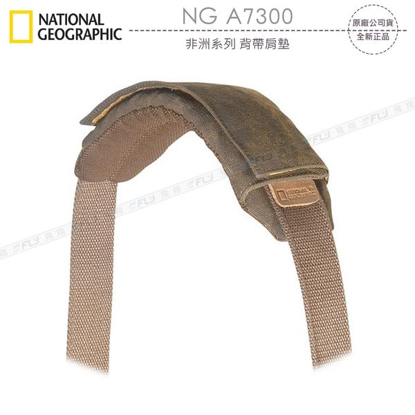 《飛翔3C》National Geographic 國家地理 NG A7300 非洲系列 背帶肩墊〔公司貨〕減重減壓