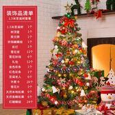 聖誕樹聖誕節裝飾品 1.5米聖誕樹套餐店面裝飾聖誕樹豪華加密聖誕樹WY【快速出貨限時八折優惠】