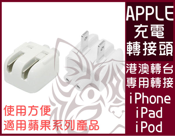 Apple系列 充電器轉接頭【D-OT-003】港 澳 他國轉台版 iPhone iPod touch iPad mini Air