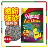 【力奇】果漾 繽紛貓砂系列 粗球砂(蘋果香)10L-190元 (G002H71)