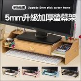 ✭米菈生活館✭【R47】多功能DIY木質拼裝 電腦螢幕架 精緻把手 收納 置物 鍵盤 增高 托高 分類
