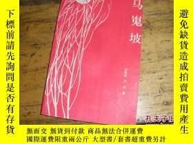 二手書博民逛書店罕見馬嵬坡Y8890 田保媛 陝西人民出版社 出版1994