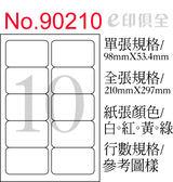 彩色電腦標籤紙 No 90210 (100張/盒)