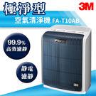 3M  FA-T10AB 極淨型空氣清淨機 除溼/除濕/防蹣/清淨/PM2.5/公司原廠貨保固一年