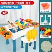 多功能積木桌兼容樂高大顆粒積木兒童玩具益智拼裝男女孩開發智力【白嶼家居】