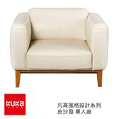 KUKA HOME 凡高 皮沙發 單人座 5353 NL5112/SP L060