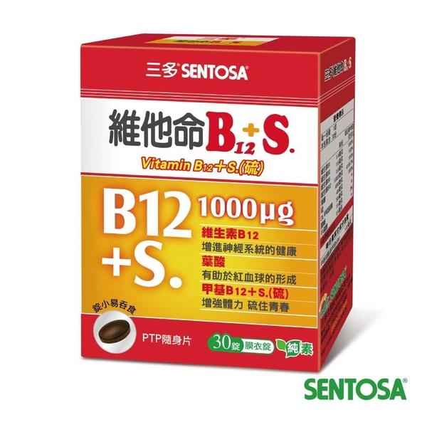 【NEW】三多維他命B12 +S. 膜衣錠