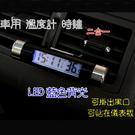 汽車 車用 精品 夜光LED藍光 背光 時鐘 溫度計 雙顯示 冷氣出風口夾 粘貼式 兩用