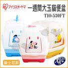 [寵樂子]《日本IRIS》一週間大玉雙層貓便盆 IR-TIO-530FT / 迪士尼款 / 簡配有蓋 / 貓用貓砂盆