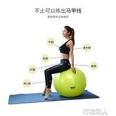 加厚防爆瑜伽球兒童感統訓練平衡球75CM健身球男女初學者 【快速出貨】