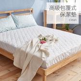 保潔墊 / 床包式  雙人【諾貝達包覆性保潔墊】抗菌透氣性佳  戀家小舖台灣製AGB200
