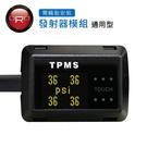 【真黃金眼】ORO W418-A LED型 通用型 胎壓偵測器