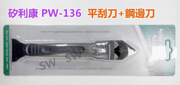 Pw136 矽利康刮刀 矽力康工具 刮刀 邊刀錐型刀 填縫刀 矽膠整平 填缝膠刮刀 臺灣製