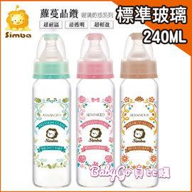 *babygo*Simba小獅王辛巴 蘿蔓晶鑽標準玻璃大奶瓶 240ml●輕盈●透明●耐溫