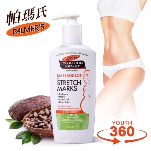 帕瑪氏撫紋按摩乳液250ml(全身勻體-全效升級配方)有效提升肌膚彈性