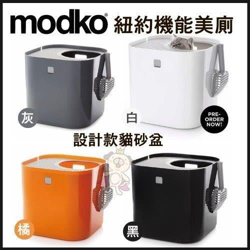 『寵喵樂旗艦店』美國modko《t紐約機能美廁-設計款貓砂盆》都會簡約設計/寵物廁所/貓砂盆