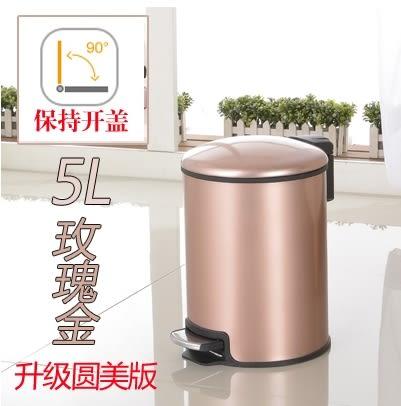 家用不銹鋼垃圾桶腳踏式垃圾筒臥室【5升風尚圓美版玫瑰金】