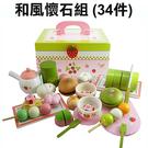 和風懷石茶會木製玩具家家酒手提組(木製抹茶蛋糕.木製茶罐.木製丸子)