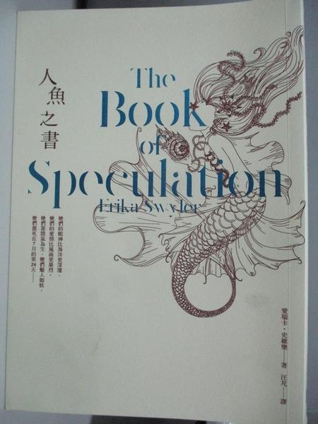 【書寶二手書T3/翻譯小說_AIM】人魚之書_愛瑞卡‧史維樂