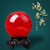 天然水晶球 擺件紅色風水球招聚財轉運開光紅水晶球 居家客廳擺件【快速出貨】