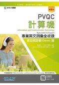 PVQC計算機專業英文詞彙全收錄含自我診斷Demo版 最新版