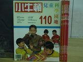 【書寶二手書T9/少年童書_REI】小牛頓_101~110期間_共6本合售_可可椰子等