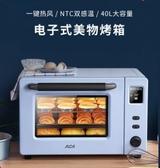 ACA/北美電器電烤箱家用一體全自動多功能烘焙40L小型烤箱烤肉串 NMS 220V小明同學