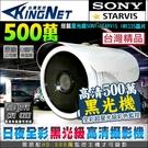 監視器 攝影機 黑光級 500萬 五百萬 5MP 防水槍型 SONY晶片 晚上彩色 超清楚 台灣製 AHD