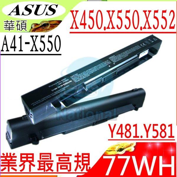 ASUS電池(八芯超長效)-華碩 X450,X452,X550,X552,Y481,Y482,Y581,Y582 E450,E550,F450,A41-X550,X550J