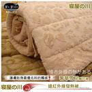 【奢華3D花雕】☆遠紅外線發熱毯被˙18...