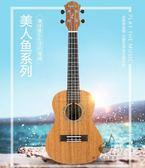 尤克里里烏克麗麗小吉他