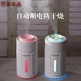 清淨機 車載USB加濕器汽車內車用噴霧凈化空氣放濕化保濕機家用靜音臥室