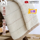 美國棉*有機染毛巾(6條 小資家庭組)【...