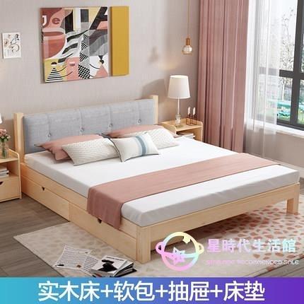 床架 實木現代簡約雙人1.8米主臥1.5米經濟型簡易架單人 【星時代生活館】jy