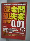 【書寶二手書T5/財經企管_KRJ】從老闆到失業只要0.01秒_戴爾遜