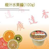 預購-廣達香 橙汁水果醬隨手杯100g(3入)
