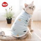 熱賣寵物衣服貓咪的衣服網紅小貓貓英短藍貓春夏季薄款防掉毛寵物可愛夏天 coco