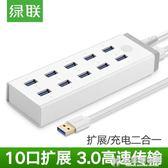 USB3.0HUB帶電源10口高速擴展多接口電腦USB3.0分線器集線器 igo快意購物網
