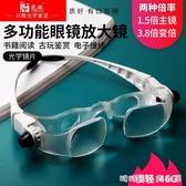 放大鏡-龍眼頭戴式眼鏡放大鏡老人閱讀看書報手機電腦維修鐘錶郵票幣鑒定 糖糖日繫女屋