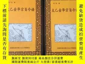 二手書博民逛書店罕見太乙金華宗旨今語(單本價)Y249371 馮廣宏 編輯 成都