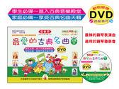 小叮噹的店- IN661 《貝多芬》最愛的古典名曲-幼童(中)+動態樂譜DVD